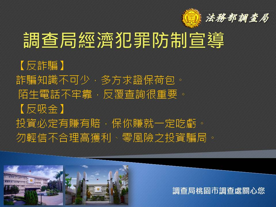 調查局經濟犯罪防制宣導12月