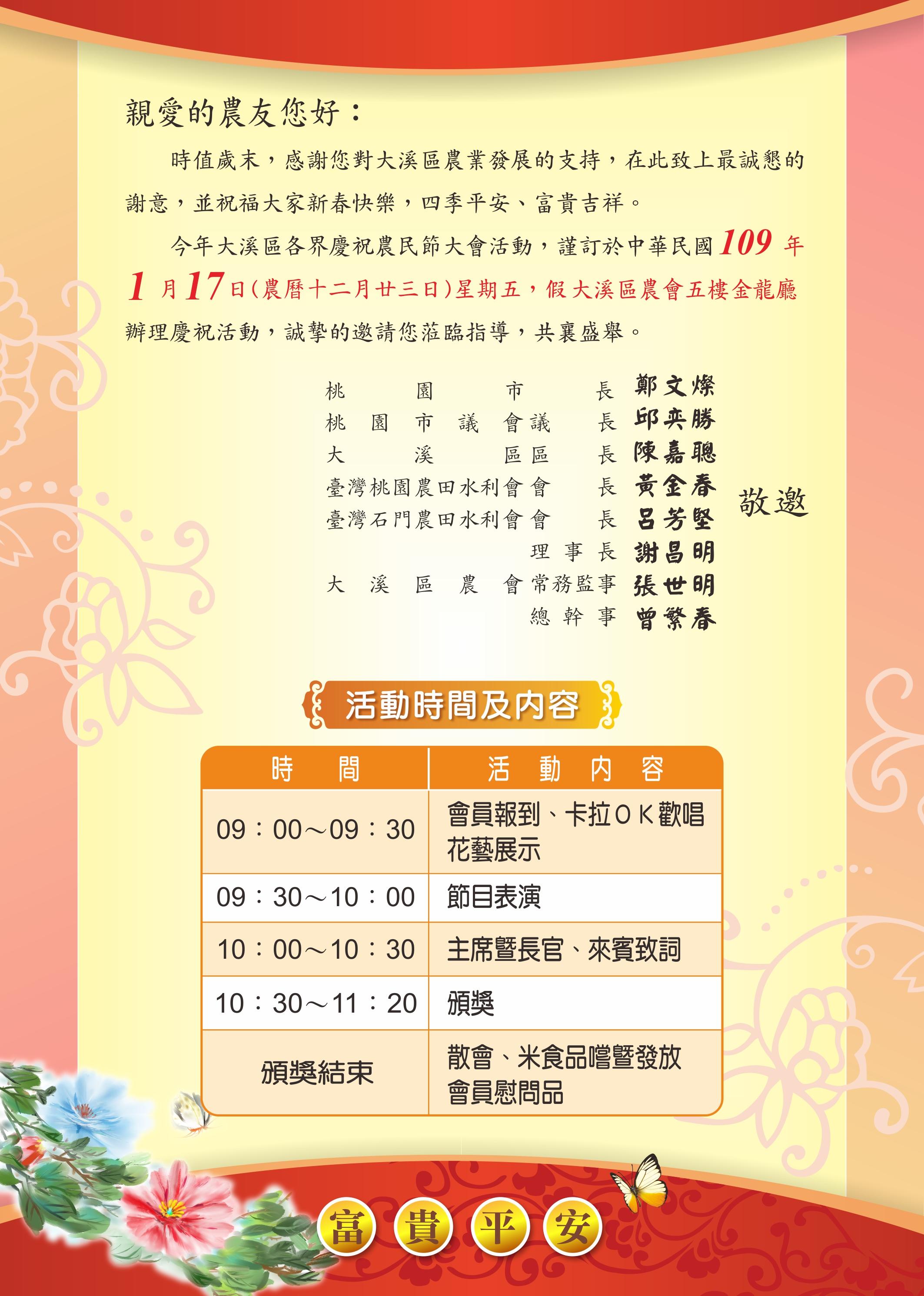 大溪農會-109年農民節請柬108.12.13-2